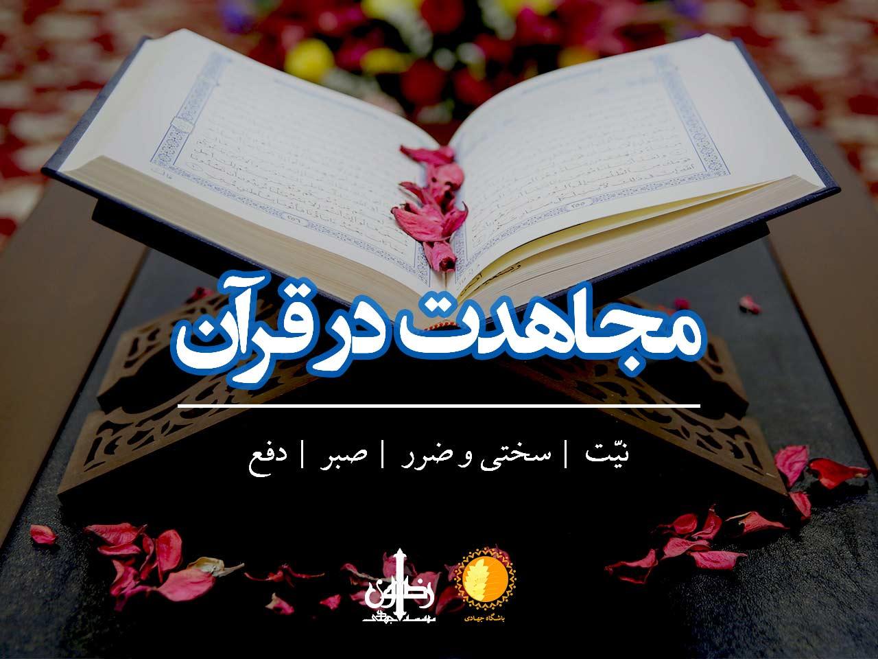 مجاهدت در قرآن