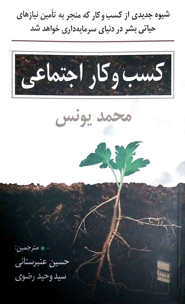 جلد کتاب کسب و کار اجتماعی